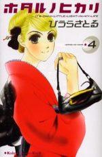 Hotaru 4 Manga