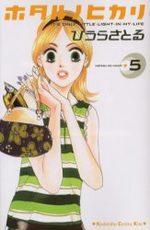 Hotaru 5 Manga