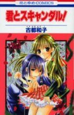 Kimi to Scandal! 1 Manga
