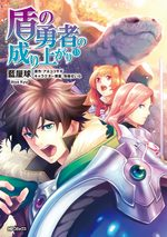 The Rising of the Shield Hero # 13