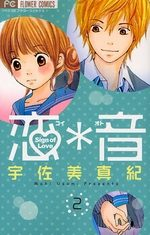 Sign of Love 2 Manga