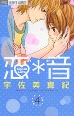 Sign of Love 4 Manga