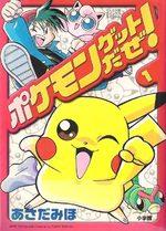 Pokemon : Attrapez les Tous ! 1 Manga