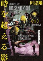 Les chefs d'oeuvre de Lovecraft - Dans l'abîme du temps 1 Manga