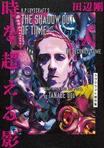 Les chefs d'oeuvre de Lovecraft - Dans l'abîme du temps 2 Manga