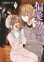 Freaks' café 5 Manga