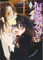 Freaks' café 4 Manga