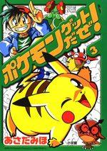 Pokemon : Attrapez les Tous ! 3 Manga