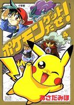Pokemon : Attrapez les Tous ! 4 Manga