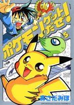 Pokemon : Attrapez les Tous ! 5 Manga