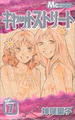 Cat Street 7 Manga