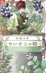 Chiisako garden 1