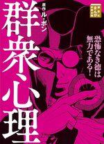 Psychologie des foules 1 Manga
