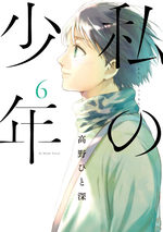 Watashi no Shounen 6