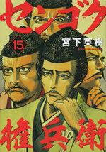 Sengoku Gonbee # 15