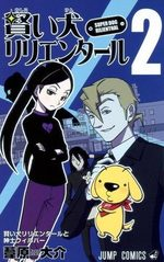 Super Dog Rilienthal 2 Manga