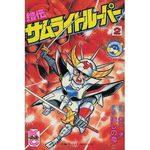 Yoroiden Samurai Troopers 2 Manga