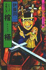Le Journal Maudit de Soïchi [Junji Ito Collection n°5] 1 Manga