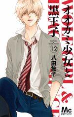 Wolf girl and black prince 12 Manga