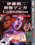 Le Mystère de la Chair [Junji Ito Collection n°2] 1 Manga