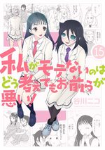 Watashi ga Motenai no wa Dou Kangaete mo Omaera ga Warui! 15 Manga
