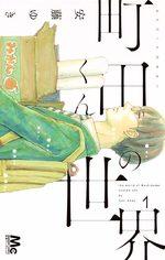 Machida-kun no Sekai 1 Manga