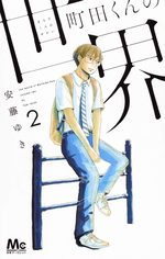 Machida-kun no Sekai 2 Manga