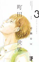Machida-kun no Sekai 3 Manga
