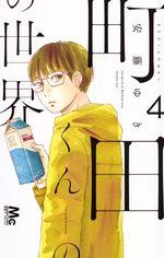 Machida-kun no Sekai 4 Manga