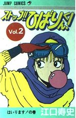 couverture, jaquette Stop!! Hibari-kun! 2