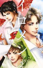 Iromen - Juunintoiro 2 Manga