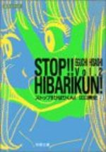 couverture, jaquette Stop!! Hibari-kun! Bunko 2