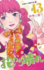 Hana nochi hare - Hana yori dango next season 13
