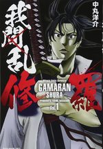 Gamaran - Le tournoi ultime 1 Manga
