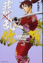 Gamaran - Le tournoi ultime 2 Manga