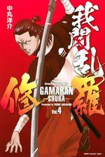 Gamaran - Le tournoi ultime 4 Manga