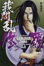 Gamaran - Le tournoi ultime 5 Manga