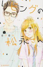 Mon coloc' d'enfer 2 Manga