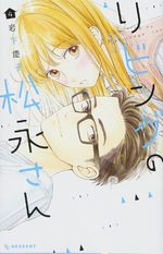 Mon coloc' d'enfer 4 Manga