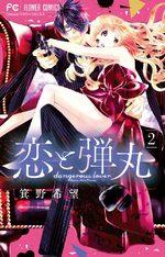 Koi to Dangan - Dangerous Lover 2 Manga