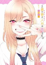 Sexy Cosplay Doll 1 Manga