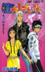 Hitomi no Catoblepas 2 Manga