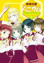 Honey Comb 2 Manga