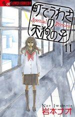 Spiritual Princess 11 Manga
