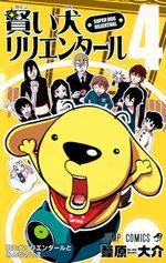 Super Dog Rilienthal 4 Manga