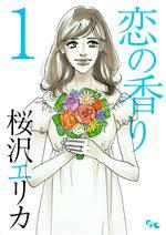 Koi no Kaori 1 Manga