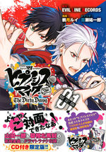 Hypnosis Mic -Before the Battle- The Dirty Dawg 1 Manga