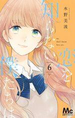Koi wo Shiranai Bokutachi wa 6 Manga