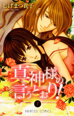 Dangereuse Attraction 1 Manga