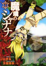 Makkyo no Shanana 1 Manga